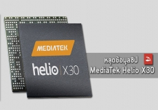 Helio X30 AnTuTu performance revealed